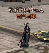 十二之天M: 遊戲指南 - 攻城戰-1 image 37