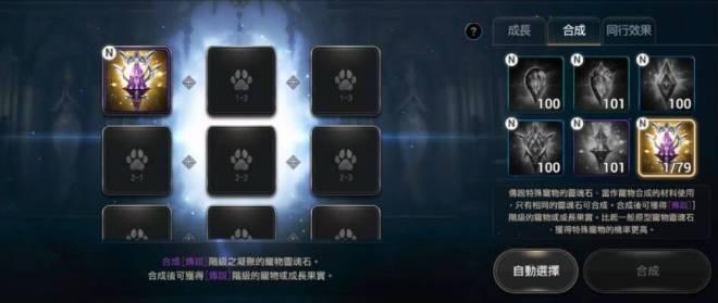 Hundred Soul (TWN): 公告 - 新系統-寵物系統 image 7