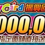 3,000,000黃金!振興回饋直接送!
