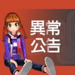 07/26(日) 儲值異常公告 (已修復)