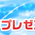 【イベント】真夏のログインプレゼント