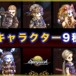【お知らせ】7/30(木)新規キャラクターのご案内