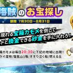 【イベント】ザクザク!?海賊のお宝探し