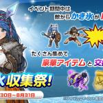 【イベント】かき氷収集祭!※8/20アップデート