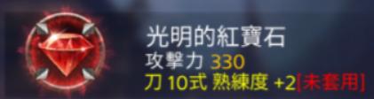 十二之天M: 遊戲指南 - 寶石/孔穴(0208更新)  image 85