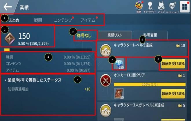 スピリットウィッシュ〜三英雄と冒険の大地〜: ゲームガイド - 【ゲームガイド】業績 image 2