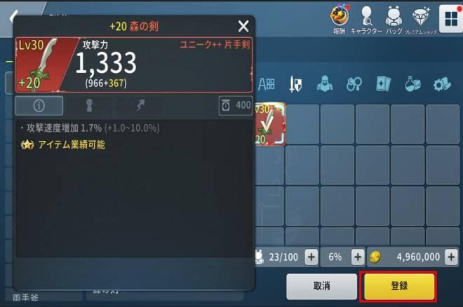 スピリットウィッシュ〜三英雄と冒険の大地〜: ゲームガイド - 【ゲームガイド】製作 image 12