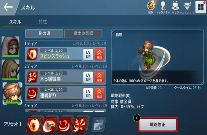 スピリットウィッシュ〜三英雄と冒険の大地〜: ゲームガイド - 【ゲームガイド】スキル image 24