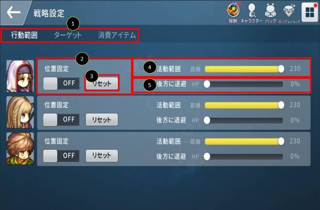 スピリットウィッシュ〜三英雄と冒険の大地〜: ゲームガイド - 【ゲームガイド】戦略 image 2