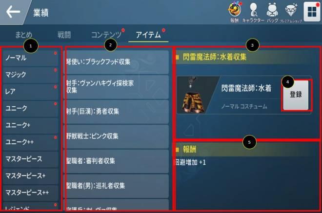 スピリットウィッシュ〜三英雄と冒険の大地〜: ゲームガイド - 【ゲームガイド】業績 image 10
