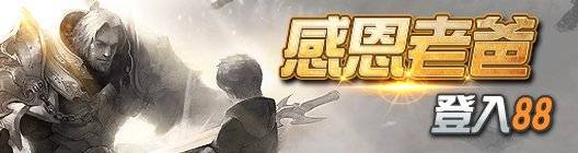 Hundred Soul (TWN): 活動 - 感恩老爸!爸氣好禮三重送! image 1