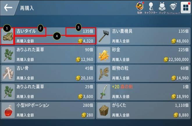 スピリットウィッシュ〜三英雄と冒険の大地〜: ゲームガイド - 【ゲームガイド】再購入 image 5