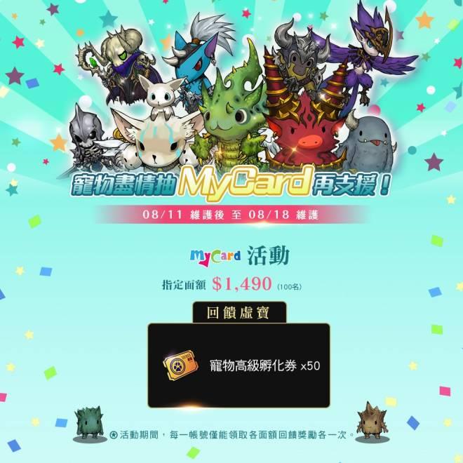 Hundred Soul (TWN): 活動 - 寵物盡情抽  MyCard再支援! image 3