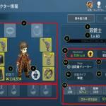 【ゲームガイド】キャラクター情報