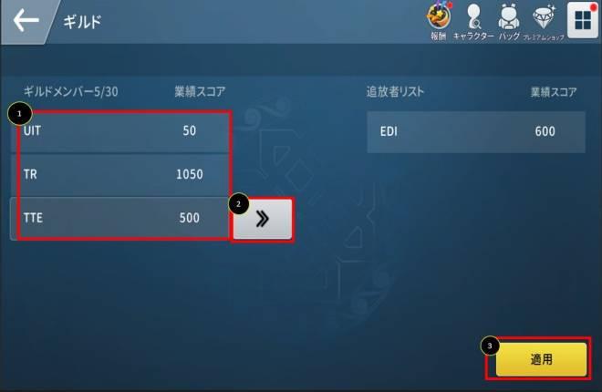 スピリットウィッシュ〜三英雄と冒険の大地〜: ゲームガイド - 【ゲームガイド】ギルド image 44