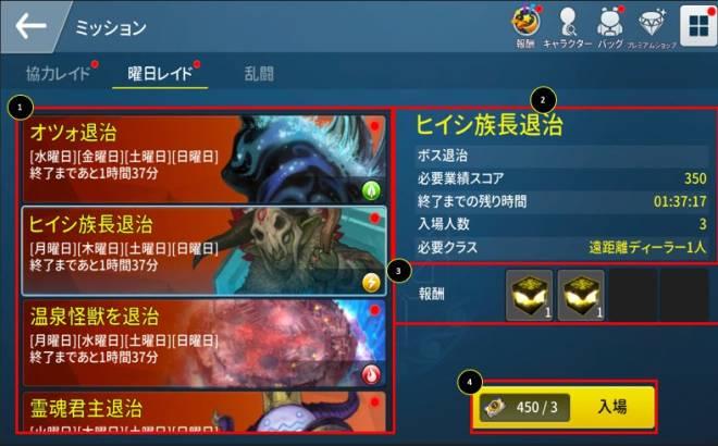 スピリットウィッシュ〜三英雄と冒険の大地〜: ゲームガイド - 【ゲームガイド】ミッション image 8