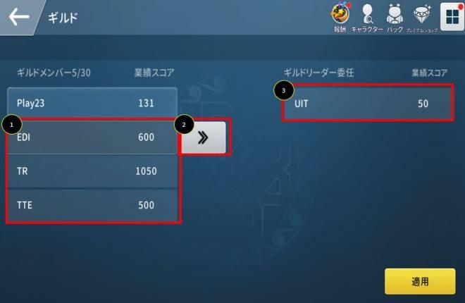 スピリットウィッシュ〜三英雄と冒険の大地〜: ゲームガイド - 【ゲームガイド】ギルド image 34