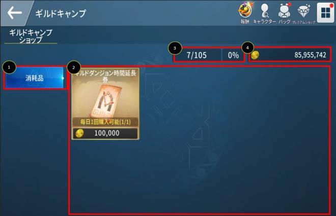 スピリットウィッシュ〜三英雄と冒険の大地〜: ゲームガイド - 【ゲームガイド】ギルド image 87