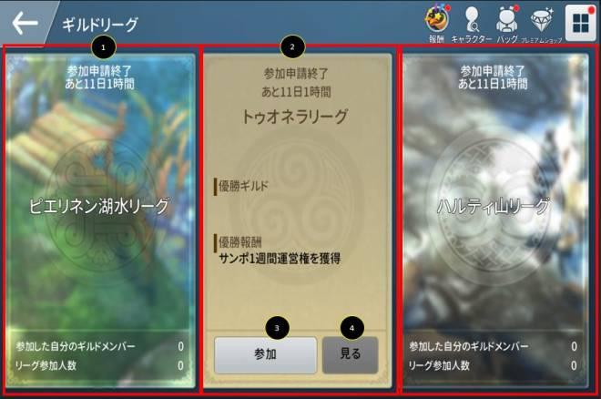 スピリットウィッシュ〜三英雄と冒険の大地〜: ゲームガイド - 【ゲームガイド】ギルドリーグ image 2
