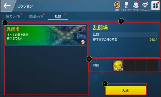 スピリットウィッシュ〜三英雄と冒険の大地〜: ゲームガイド - 【ゲームガイド】ミッション image 14