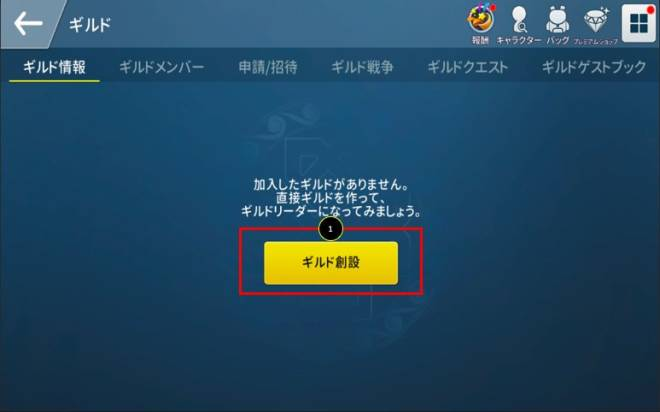 スピリットウィッシュ〜三英雄と冒険の大地〜: ゲームガイド - 【ゲームガイド】ギルド image 16