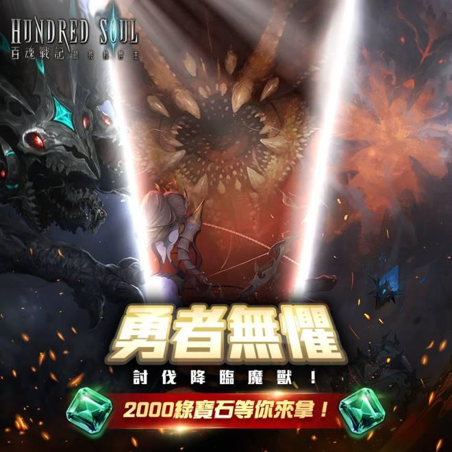 Hundred Soul (TWN): 活動 - 百魂騎士團火熱開催中!(活動結束) image 14