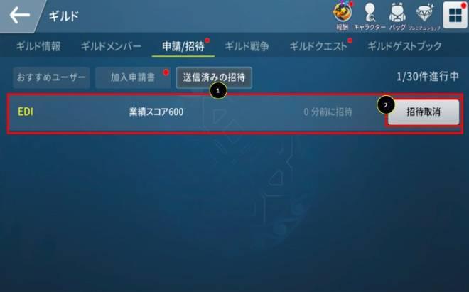 スピリットウィッシュ〜三英雄と冒険の大地〜: ゲームガイド - 【ゲームガイド】ギルド image 52