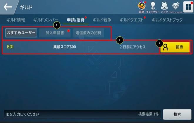 スピリットウィッシュ〜三英雄と冒険の大地〜: ゲームガイド - 【ゲームガイド】ギルド image 46