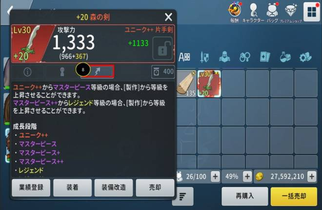 スピリットウィッシュ〜三英雄と冒険の大地〜: ゲームガイド - 【ゲームガイド】装備 image 6