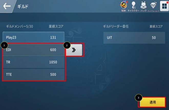 スピリットウィッシュ〜三英雄と冒険の大地〜: ゲームガイド - 【ゲームガイド】ギルド image 36