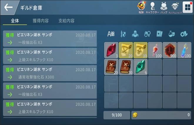スピリットウィッシュ〜三英雄と冒険の大地〜: ゲームガイド - 【ゲームガイド】サンポ image 2