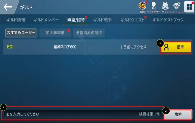 スピリットウィッシュ〜三英雄と冒険の大地〜: ゲームガイド - 【ゲームガイド】ギルド image 48