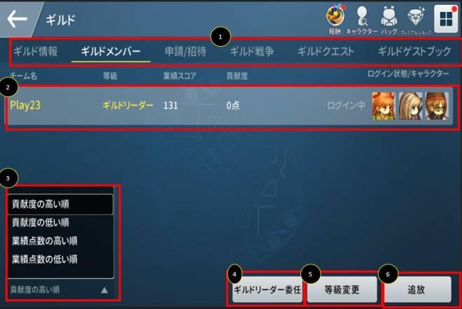 スピリットウィッシュ〜三英雄と冒険の大地〜: ゲームガイド - 【ゲームガイド】ギルド image 32