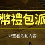8/13 【金幣禮包派對】登入活動