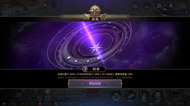 洛汗M: 公告 - 0813 更新內容總覽 image 3