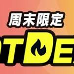 2020/08/14周末特賣活動!