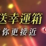 8/20消耗紅寶石活動