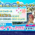 【イベント】夏の思い出ツイートキャンペーン