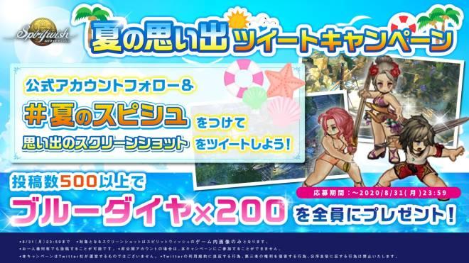 スピリットウィッシュ〜三英雄と冒険の大地〜: イベント - 【イベント】夏の思い出ツイートキャンペーン image 2