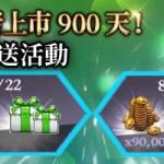 【榮耀繼承者上市900天!登入送活動!】
