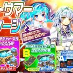 【夏の幻…ラストサマーパッケージ販売中!】