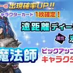 【イベント】氷雪魔法師ピックアップキャラクター召喚