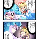 4コマ漫画 - 第三話「気まずい関係②」