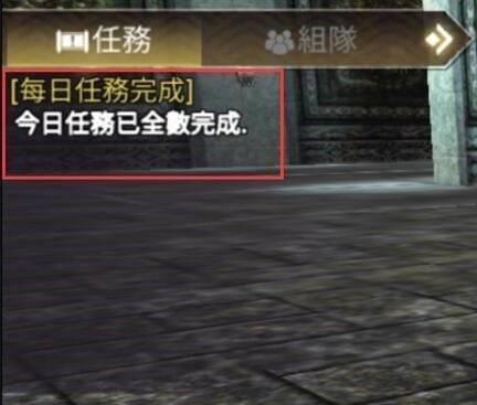 十二之天M: 遊戲指南 - 每日任務&連環任務 image 4