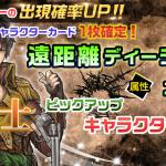 【イベント】双銃士ピックアップキャラクター召喚