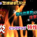 【イベント】紅炎ピックアップ特性召喚