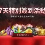 9/17 七天特別登入&不滅紀念Hot Time活動