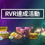 9/17 RVR達成活動