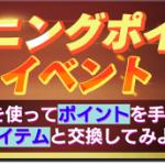 【パッチノート】9月16日(水) アップデート内容