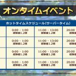 【イベント】シルバーウィーク期間イベントのお知らせ